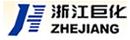 浙江巨化股份有限公司
