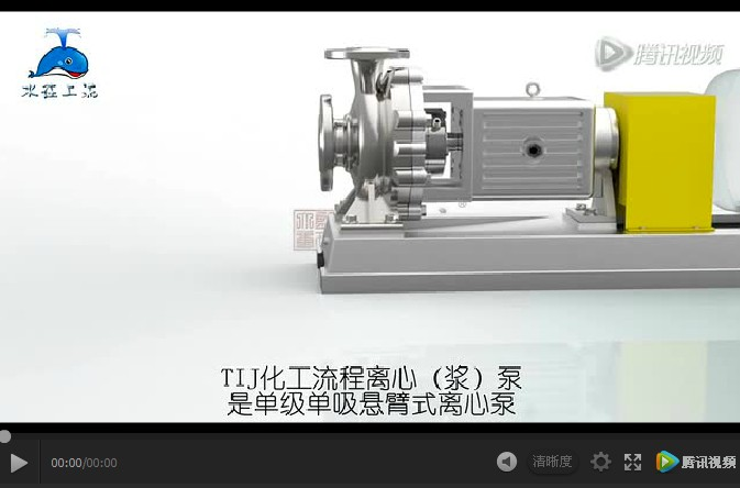 TIJ chemical centrifugal flow (slurry) pump [video]